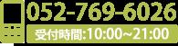 TEL0568-26-0177