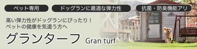 グランターフ