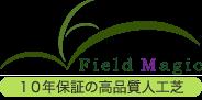 リアル人工芝の販売・施工専門店 Field Magic ~ 全国対応・無料サンプル有
